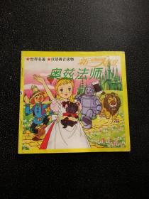 世界名著,汉语拼音读,新动画大世界 奥兹法师