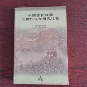 中國古代戲曲與古代文學研究論集