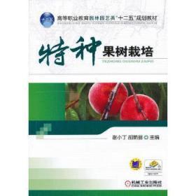 """高等职业教育园林园艺类""""十二五""""规划教材:特种果树栽培"""