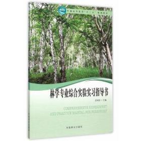 林学专业综合实验实习指导书(高,十二五)