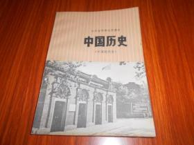 山东省中学试用课本 中国历史 (中国现代史)
