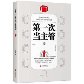 正版现货 第一次当主管 实现从优秀员工向团队管理者的成功转型 经管企业管理创业管理团队管理类书籍畅销