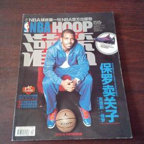 NBA球迷第一刊:灌篮(2012年,第30期)