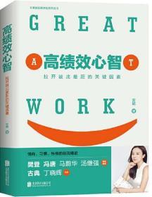 正版现货 高绩效心智 冯唐樊登一致推荐 拉开彼此差距的关键因素 职场规划自我修养自我提升成功励志心理类书籍