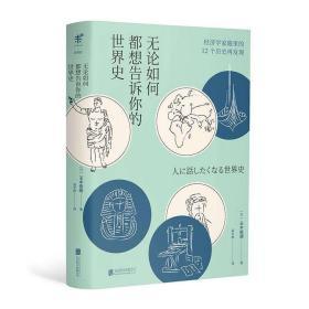 正版现货 无论如何都想告诉你的世界史  经济学家眼里的12个历史再发现 3000年世界史 12次蝴蝶效应世界史 世界通史历史书籍
