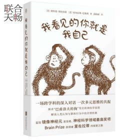 正版现货 我看见的你就是我自己 解读人类认知与群体行为中的共情机制 心理学类书籍畅销书