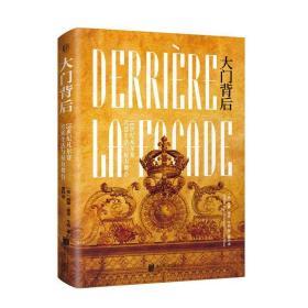 大门背后:18世纪凡尔赛宫廷生活与权力舞台;一部法国社会变迁史,七大主题,展现宫廷生活的奥秘,威廉·里奇·牛顿著,畅销书籍