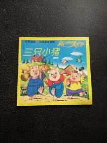 世界名著,汉语拼音读,新动画大世界 三只小猪