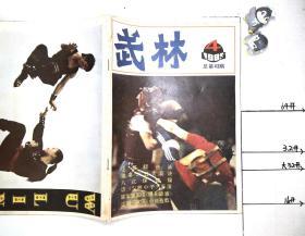 武林1985 4