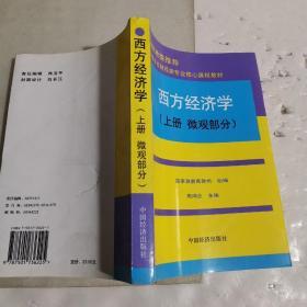 高等学校财经类专业核心课程教材:西方经济学(上)