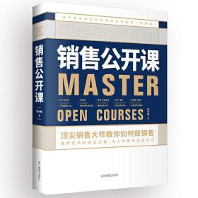 销售公开课 刘士杨 著 市场营销 经管、励志 畅销书籍