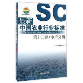 最新中国农业行业标准 第十二辑 水产分册