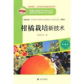 构建和谐新农村系列丛书—柑橘栽培新技术