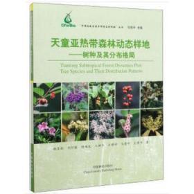"""天童带森林动态样地:树种及其分布格局/""""中国森林生物多样性监测网络""""丛书"""