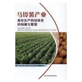 马铃薯产业周年生产供给体系的构建与管理