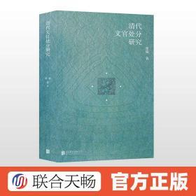正版现货 清代文官处分研究 中国古代最后一个处分制度的全面研究  中国清代史历史文化研究随笔文学类书籍