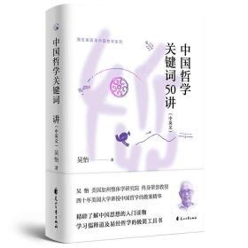 正版现货 中国哲学关键词50讲汉英对照版 50个关键词透达理解中华文化 中国文学哲学文化类书籍