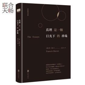 正版现货  真理是一颗日光下的珍珠  人生中必读之书欧洲近代哲理散文三大经典之一  畅销书籍