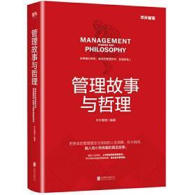 正版现货 管理故事与哲理 中外管理 中国企业管理者的教科书级读物 百名中国企业家联袂推荐 经管企业管理创业管理团队管理类书籍