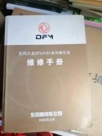 东风天龙DFL4181系列牵引车维修手册