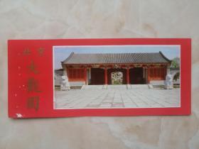 中国经典风景区----北京市---《北京大观园门票》-----虒人荣誉珍藏