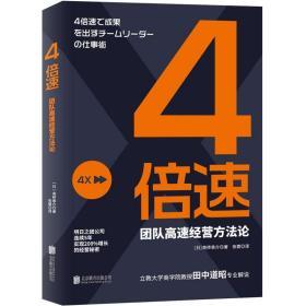 正版现货 4倍速:团队高速经营方法论 企业经营领域里程碑式作品 团队领导者快速进阶必备 经管企业管理团队管理类书籍畅销书
