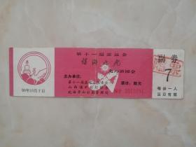 中国经典风景区----北京市--第十一届亚运会---《煤海之光北海游园会门票》-----虒人荣誉珍藏