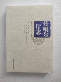 青海地方史志文献丛书