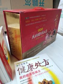 中央电视台《中华医药》丛书:我的健康我做主 (全套11册)