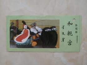 中国经典风景区----市---《和亲宫》---参观券---虒人荣誉珍藏