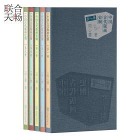 正版现货 中国古代版画史纲(精装全5册) 揭示版画史的渊源流变 反映中国古代版画史的辉煌 版画技法书籍