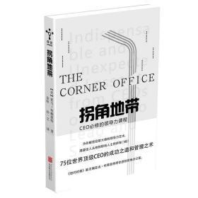 正版现货 拐角地带 CEO必修的领导力课程 一场关于领导力的对话 为你解密经管大咖的领导力艺术 经管企业管理团队管理类书籍