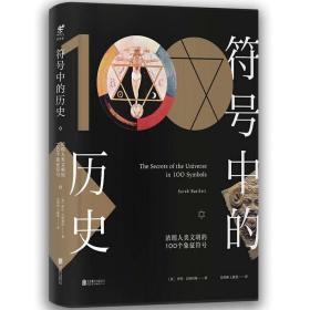 正版现货 符号中的历史 浓缩人类文明100个象征符号 100把开启过去的钥匙带你走上一场人类文明猎奇之旅 科普百科类书籍