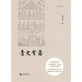 正版现货 青史有意 黄秀芳中华遗产杂志十年卷对中国不同门类的传统文化的独到见解 中国文化历史研究类书籍