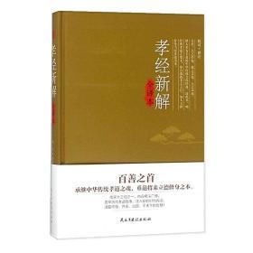 正版现货 孝经新解全译本 一部关于孝道的经典之作 中国历史文化研究类书籍畅销书