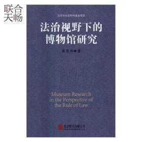 正版现货 法治视野下的博物馆研究 焦晋林 法律法规类书籍