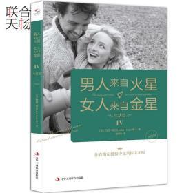 正版现货 男人来自火星女人来自金星升级版4.生活篇  如何沟通负面情绪  两性情感婚恋两性关系心理学恋爱技巧畅销书籍