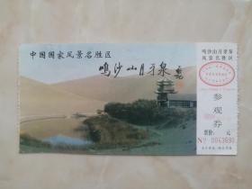中国经典风景区----敦煌市---《呜沙山月牙泉风景区》---参观券---虒人荣誉珍藏