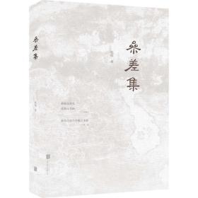 正版现货 参差集 杭侃 图文并茂的趣味性考古学研究书 考古学入门 博物馆学专业知识理解 畅销书籍