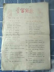 竟赛简报(1964年)油印