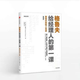 格鲁夫给经理人的第一课 畅销版 安迪格鲁夫