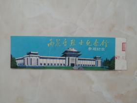 中国经典风景区----南京市---《雨花石烈士陵园》---参观券---虒人荣誉珍藏