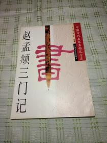 赵孟頫三门记(中国古代名家名帖之十三)