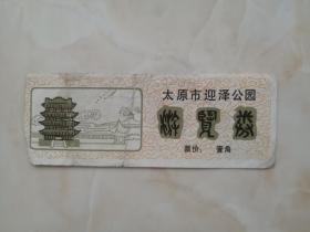 中国经典风景区----太原市---《太原市迎泽公园》--游览券--山西省最大的园林之一-----虒人荣誉珍藏