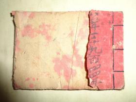 民国年《称呼、婚娶习俗、贺联、礼数等》【1944年毛笔手写本】
