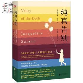 正版现货 纯真告别 全球三大畅销小说之一 原来我们用尽一生只为和心中的纯真更晚一些告别 外国文学散文小说书籍畅销书