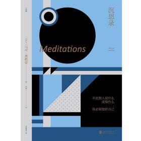 正版现货 沉思录 马可奥勒留经典重译青春洋溢 外国经典文学哲学散文小说书籍畅销书