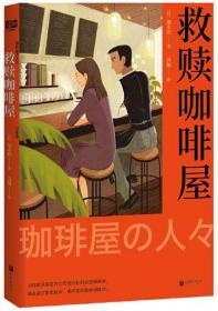 正版现货 救赎咖啡屋 日本继深夜食堂之后又一暖心畅销力作 外国文学散文小说书籍畅销书