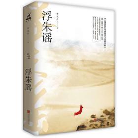 正版现货 浮朱谣 媲美琅琊榜 雪灵之著作 现当代随笔文学小说书籍畅销书