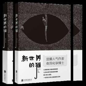 正版现货 新世界的猫 奇异化学博士斑斑全新作品集 畅销书籍  中国现当代随笔文学小说书籍畅销书